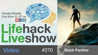 ライフハックLiveshow #270「Black Panther」 thumbnail