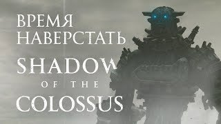 Обзор игры Shadow of the Colossus