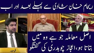 Reality Of Reham Khan Exposed By Ijaz Chudhary | Neo News
