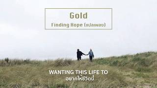 [THAISUB] Gold - Finding Hope แปลเพลง