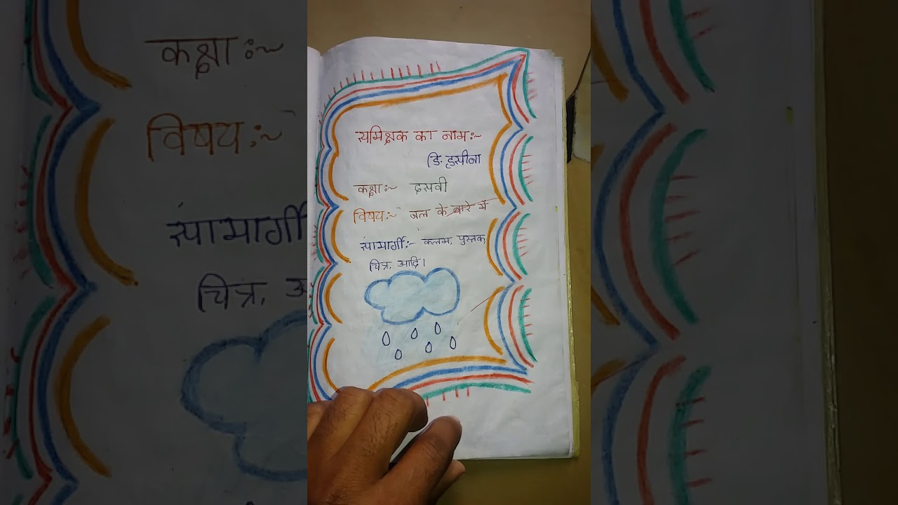 Hindi Project Work 10th Youtube