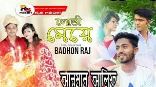 Lovi Meye Badhon Raj Arman Alif Bangla New। official Music।Video 2019