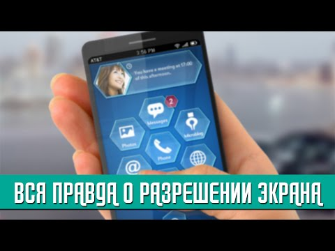 Что такое разрешение экрана в мобильном и как оно влияет на работу