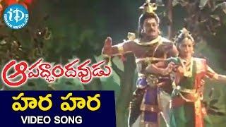 Hara Hara Maha Shankara Song - Aapadbandhavudu Songs - Chiranjeevi - Meenakshi Sheshadri