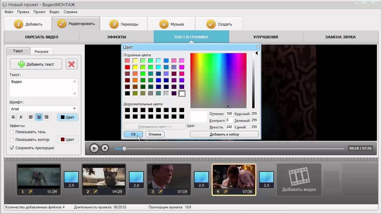 Как сделать видео проект на компьютере фото 256