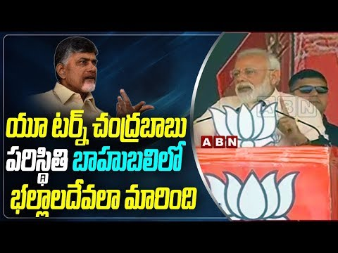 PM Modi Speech at Rajahmundry Public Meeting |Comments on CM Chandrababu | AP Elections 2019 |Part 2