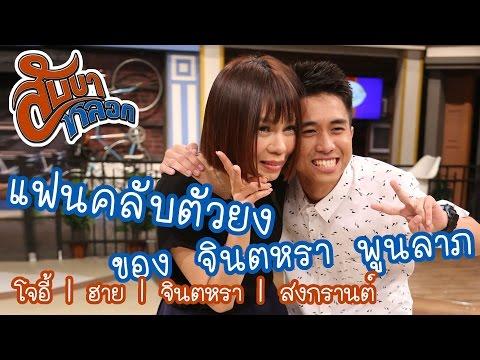 ย้อนหลัง แฟนคลับตัวยงของ จินตหรา พูนลาภ : สับขาหลอก [8 เม.ย 60]  Full HD