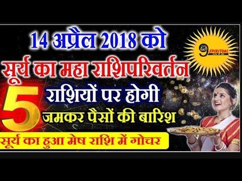 14 अप्रैल को सूर्य का हो रहा महा राशि परिवर्तन, इन 5 राशियों पर बरसेगा पैसा   Surya Rashi Parivartan