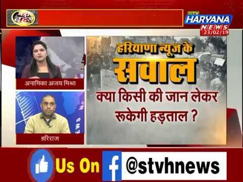 जिद्द और हड़ताल से आम जनता परेशान || बड़ी बहस || STV Haryana News
