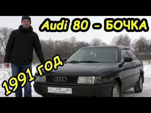 """Чем хороша Audi 80 """"Бочка"""" ?"""