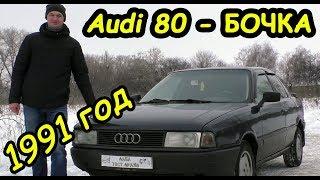 видео Audi 80 | Отопление и вентиляция | Ауди 80