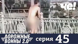 Дорожные войны | Сезон 7 | Выпуск 45