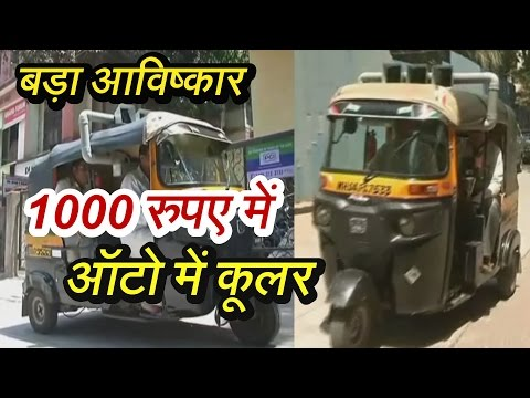 Free Air Cooler Installed in Auto Rickshaw - Big Inventions of India