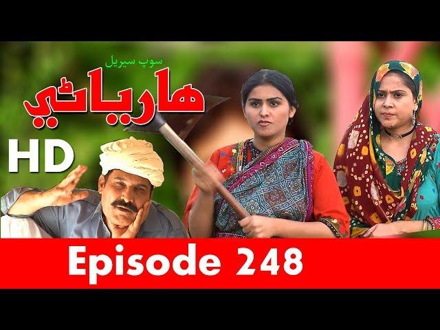 Hareyani Ep 248 -Sindh TV Soap Serial  - 25-6-2018 - HD1080p -SindhTVHD-Drama