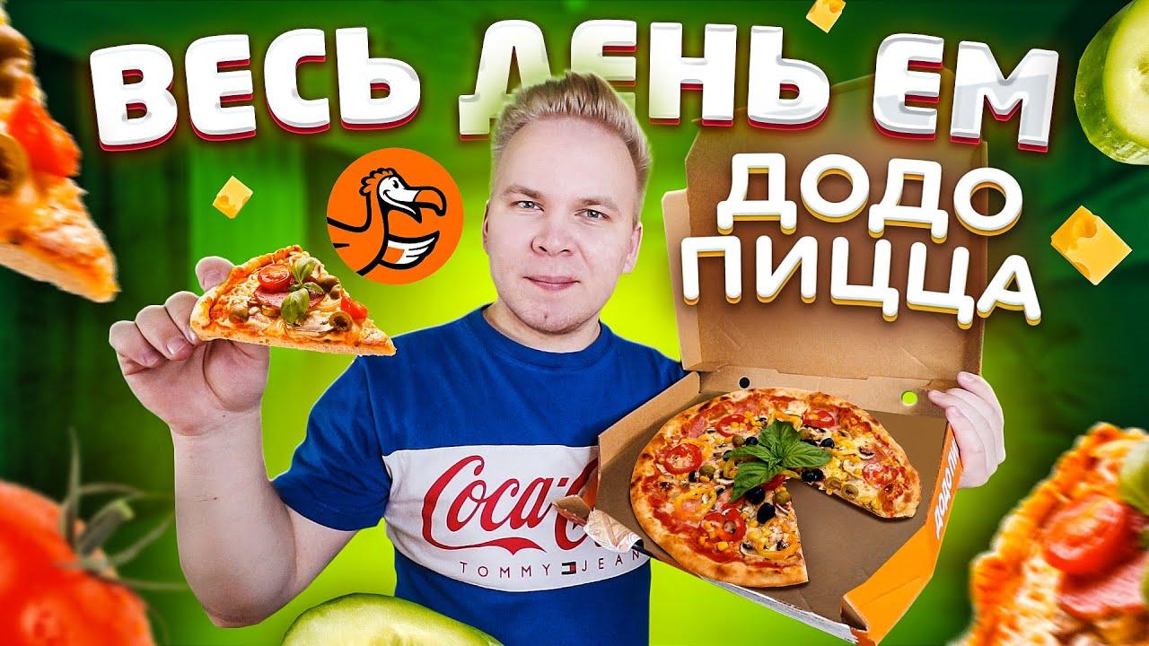 Весь день ем ДОДО ПИЦЦА / Заказал еду в ПАРК ГОРЬКОГО! / 24 ЧАСА ем только DODO PIZZA
