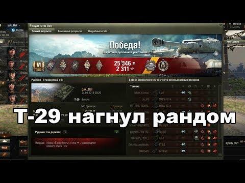 Т-29 СССР 3 ЛВЛ WOT СОВЕТСКИЙ ТАНК WORD OF TANKS -ОБЗОР НАГНУЛ РАДНОМ -ГАЙД