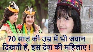70 साल की उम्र में भी जवान दिखती हैं, इस देश की महिलाएं ! At 70, people looks young in this country!