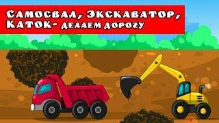 Машинки - Самосвал, Экскаватор, Каток Делаем дорогу