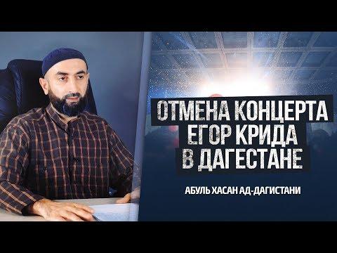 Отмена концерта Егора Крида в Дагестане