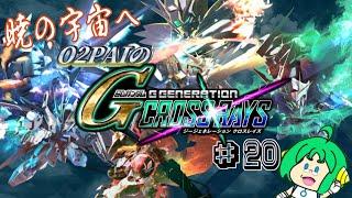 【暁の】O2PAIのGジェネレーション クロスレイズ#20【宇宙へ】