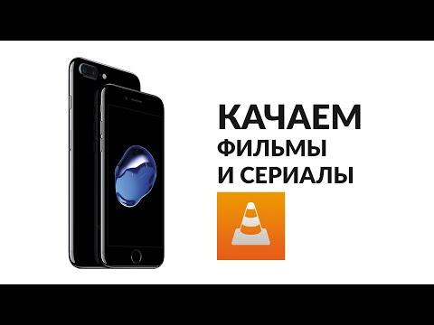 Как скачать фильмы и сериалы на Айфон Бесплатно!