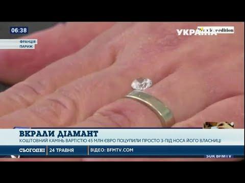 Сегодня: В Парижі викрали діамант ціною в 45 мільйонів євро