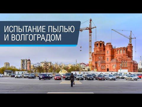 Волгоград: как ушатать город