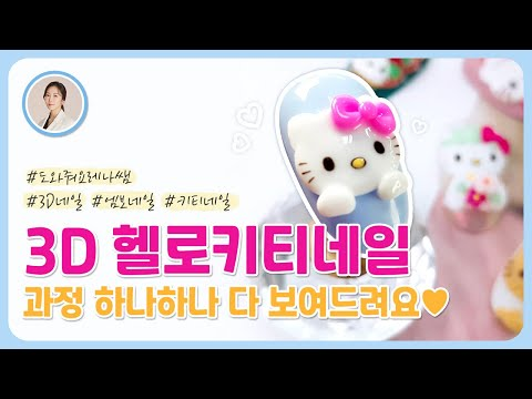 3d nail art tutorial for beginners - hello kitty | 3D네일아트 - 헬로키티 네일 thumbnail