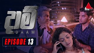 Daam (දාම්) | Episode 13 | 06th January 2021 | Sirasa TV Thumbnail