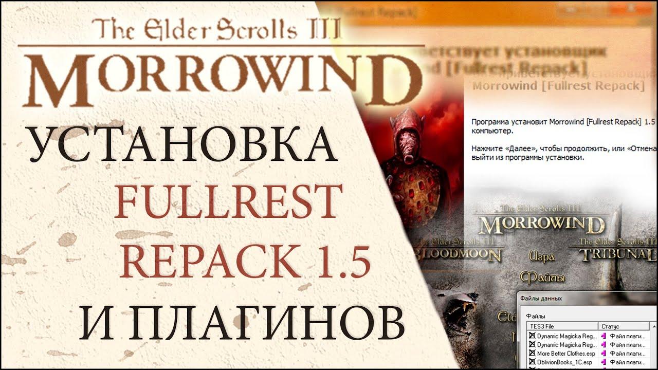 Morrowind [fullrest repack] morrowind [fullrest repack] и другие.