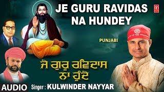 Je Guru Ravidas Na Hundey I KULWINDER NAYYAR I Punjabi Ravidas Bhajan I New Full HD Song