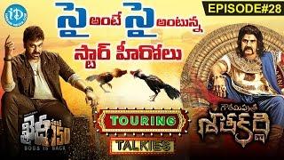 Touring Talkies || Sankranti Special - Khaidi No 150 Vs Gautamiputra Satakarni || Episode #28