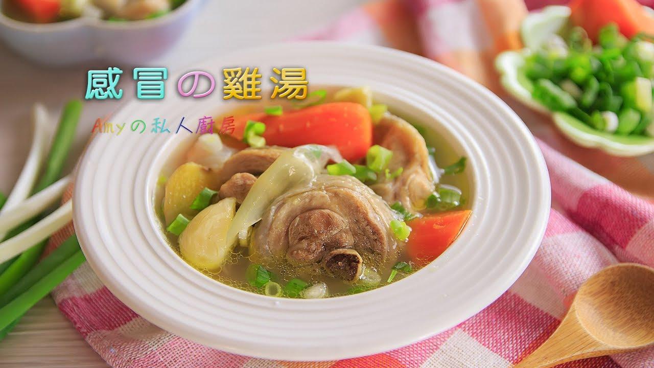 感冒の雞湯 - YouTube