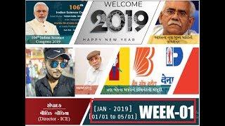 ice current affairs 2019 || ice magic 1|| ice Rajkot Current Affairs 1-1-2019