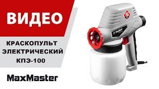краскопульт Zubr KPE-100