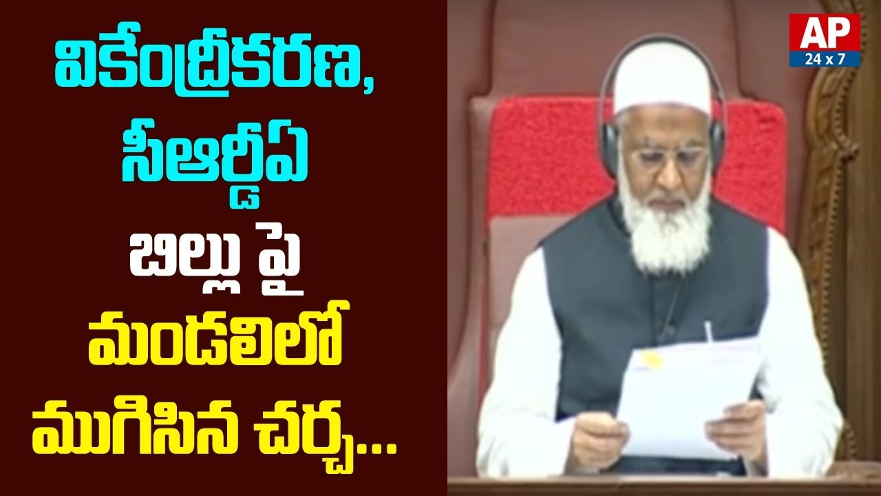 TDP Gets An Upper Hand In MLC Council Over CRDA Bill