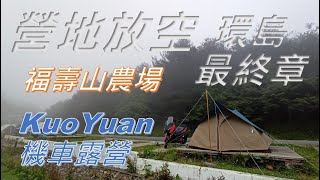 【KuoYuan機車露營】環島最終章福壽山農場
