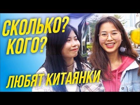 Сколько должен зарабатывать мужчина? ОПРОС китайских девушек, Как понравится китаянке?