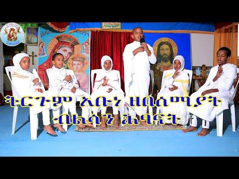 ትርጉም አቡነ ዘበሰማያት ብኣፈ ሕጻናት Eritrean OrthodoxTewahdo Church 2021
