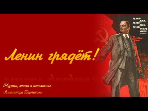 Ленин грядёт!