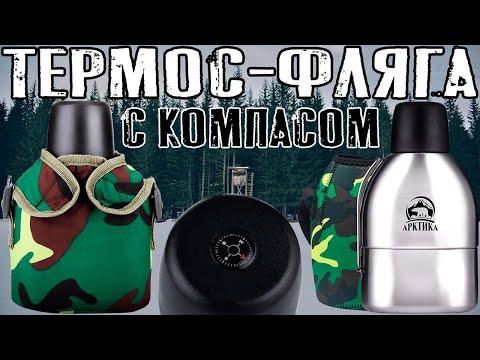 Термос-фляга Арктика 901 серии в чехле (видео обзор)