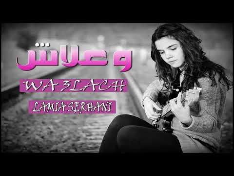 أغنية وعلاش بأحلى صوت ممكن تسمعه في حياتك   Serhani Lamia VDownloader