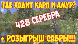 русская рыбалка 4 СТАРЫЙ ОСТРОГ / 428 МОНЕТ СЕРЕБРА !!!! на Фидер / Фарм розыгрыш сабры