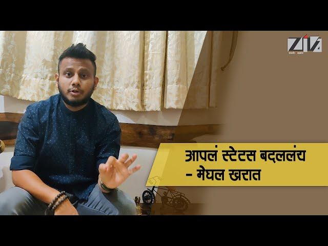 आपलं स्टेटस बदलंलय by Meghal Kharat | Facebook | Instagram | Whatsapp | Twitter | YouTube | TikTok
