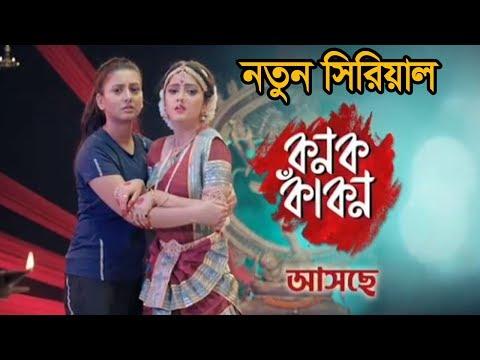 আসছে নতুন ধারাবাহিক কনক কাঁকন ! বন্ধ হচ্ছে কোন ধারাবাহিক?   New Serial Kanak Kakan Upcoming