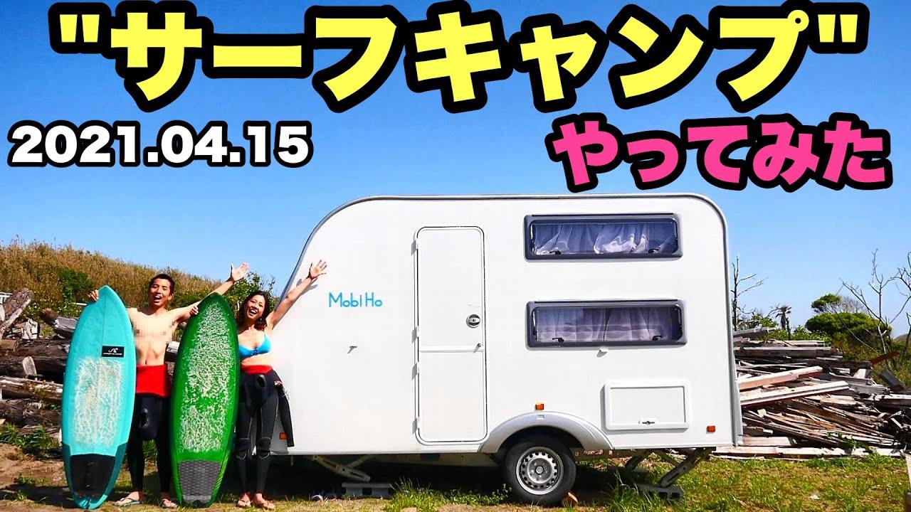 【キャンピングカー】夫婦でサーフィン&キャンプ!【ルームツアー】