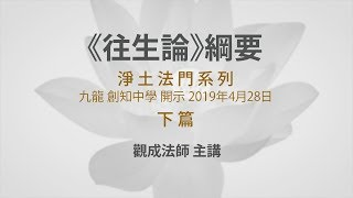 Publication Date: 2019-09-10   Video Title: [Cantonese] 粵語 - 2019 香港講座:《往生