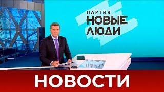 Выпуск новостей в 18:00 от 23.08.2021