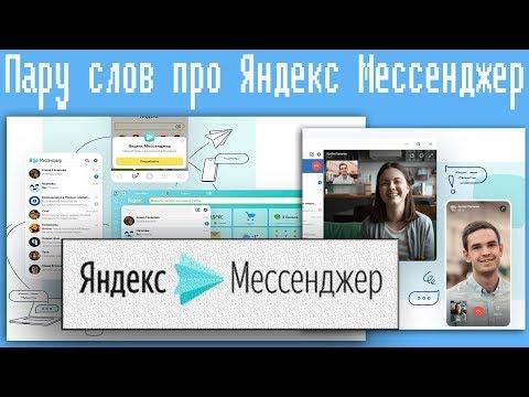 Пару слов про  Яндекс Мессенджер
