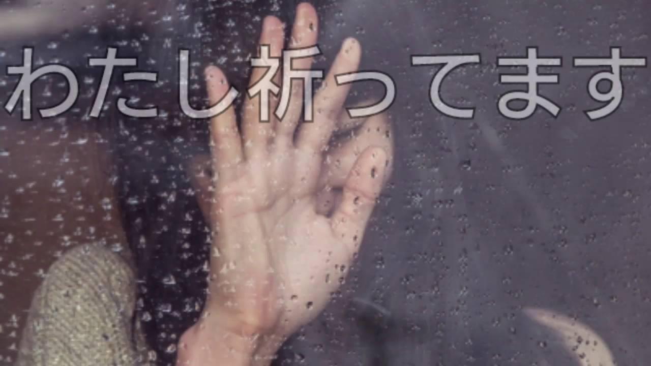 歌詞 私 ます 祈っ て わたし祈ってます: 二木紘三のうた物語